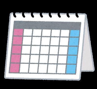 2月の行事予定のイメージ