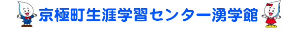 京極町生涯学習センター湧学館