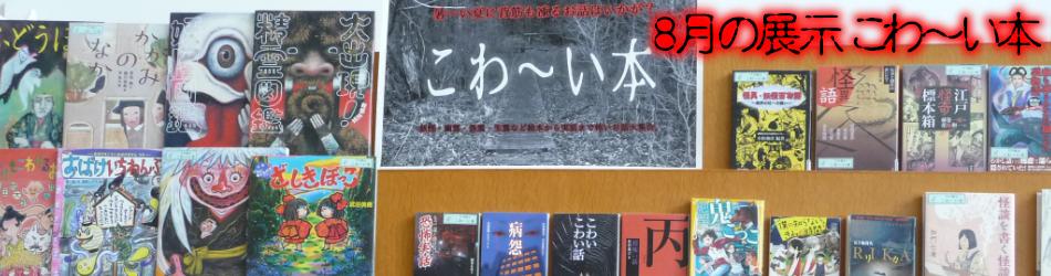 8月の展示